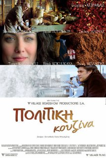 Politiki kouzina (A Touch of Spice) (DVD Available at Reception)