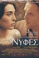 Nyfes (Brides) (DVD Available at reception)
