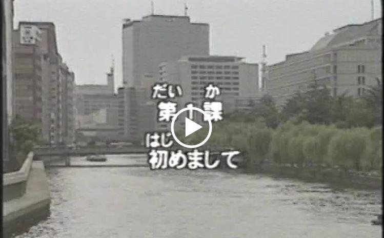 Minna No Nihongo I 01