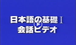 Shin Nihongo No Kiso I 02