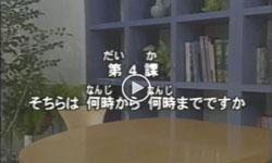 Minna No Nihongo I 04