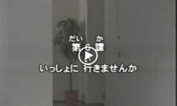 Minna No Nihongo I 06