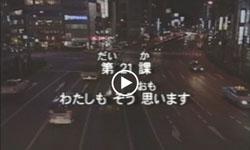 Minna No Nihongo I 21