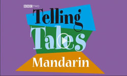 Telling Tales Madarin 06: The Sun & The Wind